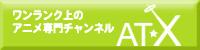 「アリスと蔵六」番組詳細