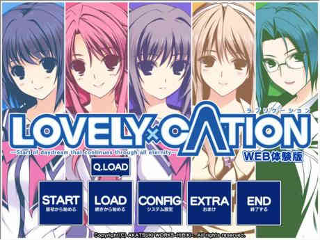 LOVELY×CATION体験版