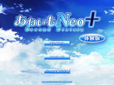 あねいもNeo+ ~Second Sisters~体験版