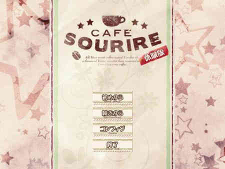 CAFE SOURIRE体験版
