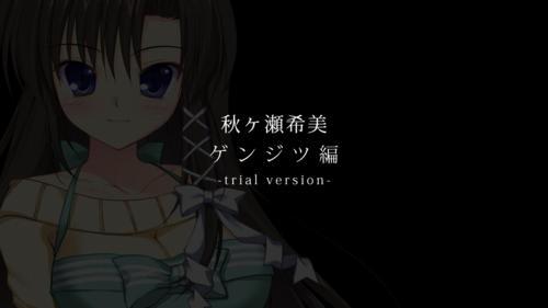 真夏の夜の雪物語体験版(秋ヶ瀬希美ゲンジツ編)