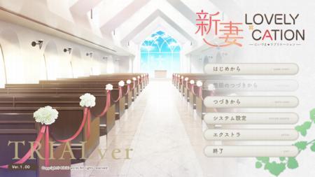 新妻ラブリケ体験版Ver.1.00