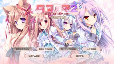 タユタマ2 web体験版