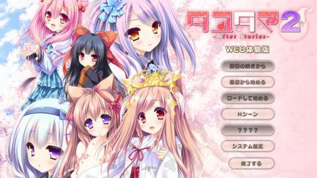 タユタマ2AS WEB体験版